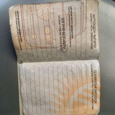 Найден тех паспорт хонда аккорд 11.04.2021
