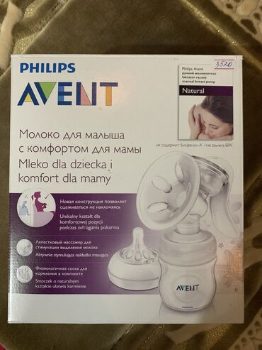 фаберлик витамины для детей в Кыргызстан: Ручной молокоотсос Philips avent, пользовалась 2 месяца, покупала за 3