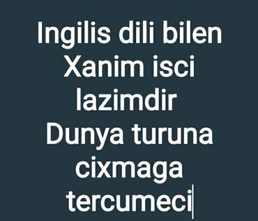 Xaricdə iş - Azərbaycan: Ingilis dilini bilen xanim iwci lazimdir dunya turuna cixiram mene