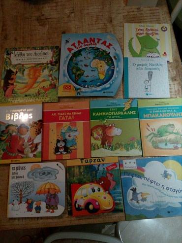 Επιλεγμενα παιδικα βιβλια σε αριστη σε Thessaloniki