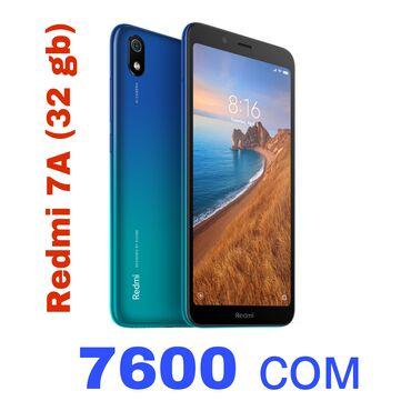 Новый Xiaomi Redmi 7A 32 ГБ Синий
