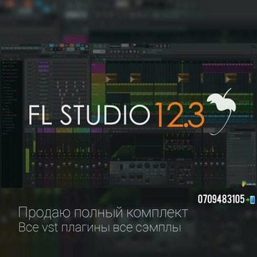 Fl studio 10.2 i 12.3 лицензия есть Фл студия в Бишкек