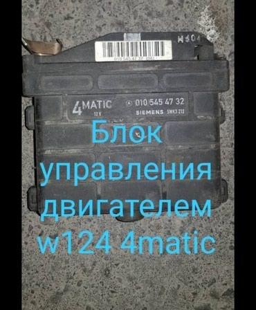 Блок управлением двигателя на в Бишкек