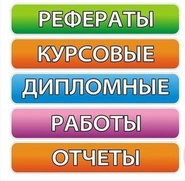 Помощь учащимся в написании рефератов, курсовых и дипломных работ в Бишкек