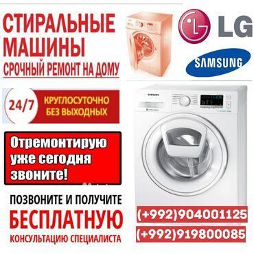 Ремонт стиральных машин ДУШАНБЕМы устраняем такие поломки как:Течет
