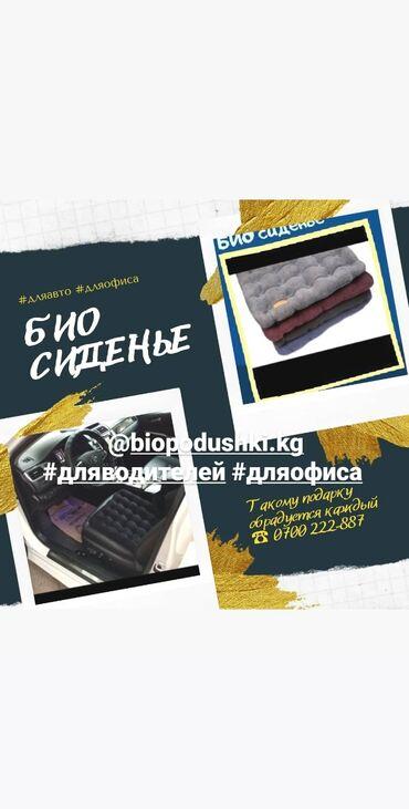 сковородки из японии в Кыргызстан: Гречневые подушки для авто или офисав #Японии, где самая большая