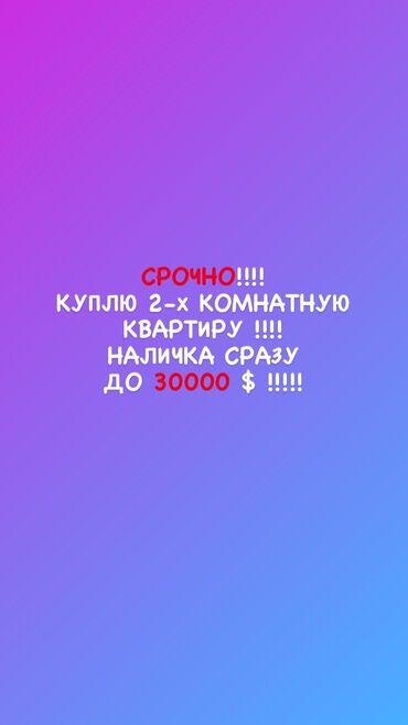 Куплю - Кыргызстан: СРОЧНО     Куплю двухкомнатную квартиру желательно в микрорайонах, в ц