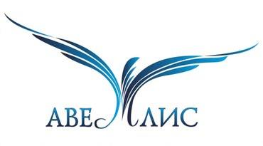 Компания Авемлис объявляет о начале в Бишкек