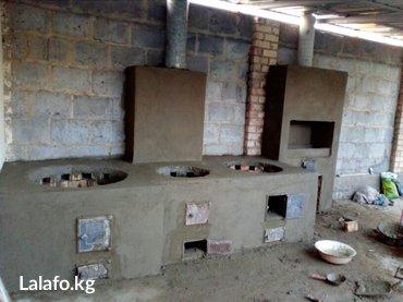 Печник очок барбикю контрамарки сделаем и чистим ремонт в Бишкек - фото 3