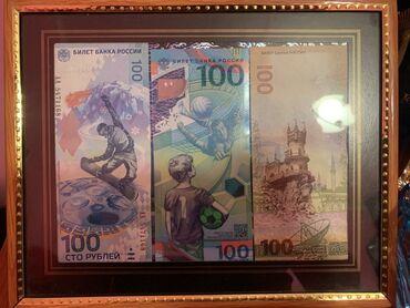 Продаю 100 рублёвые юбилейные. новые,не мятые