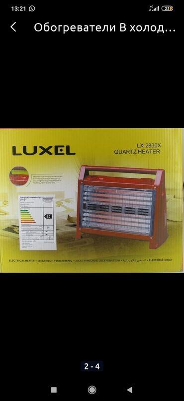 Обогреватель Luxel с вентилятором. 2 положения мощности 800/1600 ватт