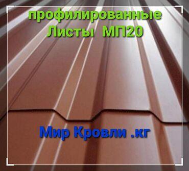Профилированные листы МП20,Стандарт ПЭ(глянец) Россия 0.5мм-360 сомПЭ
