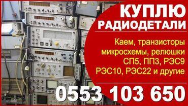 Остальные услуги - Бишкек: Куплю радиодетали Бишкек  Куплю радиодетали. Дорого  Каем, транзисторы