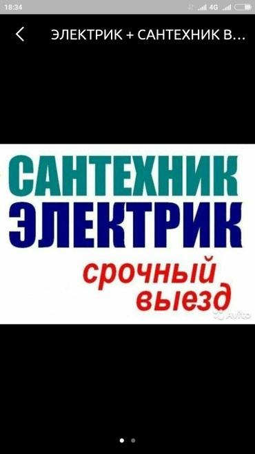 ЭЛЕКТРИК и САНТЕХНИК В БИШКЕКЕ УСЛУГИ в Бишкек