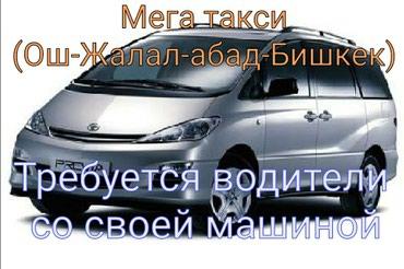 Работа на фирму с хорошими условиями в Бишкек