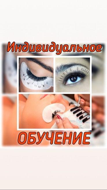 Обучаю индивидуально   в Бишкек