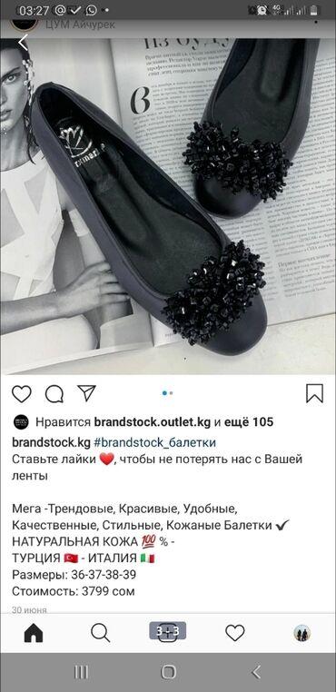 Продаю кожанные,черные балетки. Покупала в магазине BRANDSTOCK за