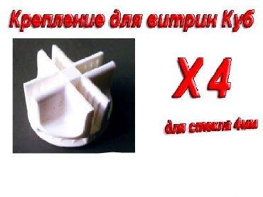 фужеры богемское стекло для вина в Кыргызстан: Уголки для витрины, горка (стекло 4мм) Такие соединители для витрины г