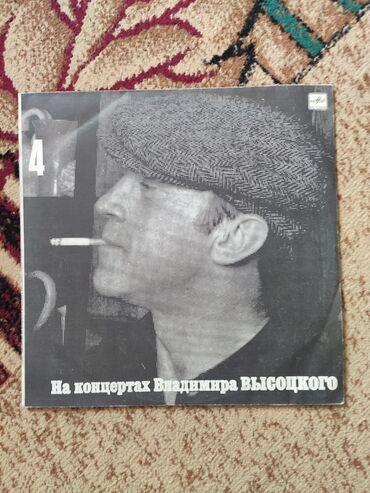 Виниловые пластинки - Кыргызстан: Виниловая пластинка
