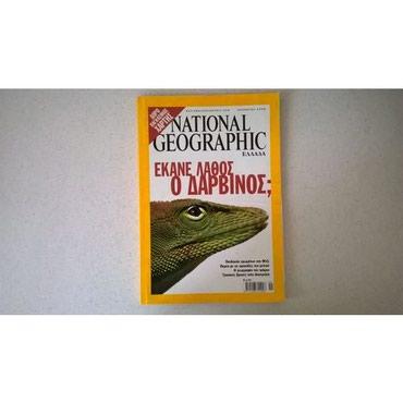 National Geographic - έκανε λάθος ο Δαρβίνος; ΕΛΛΑΔΑ - Νοέμβριος 2004 σε Athens