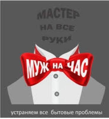 Услуги мастера делаем качественно и в Бишкек