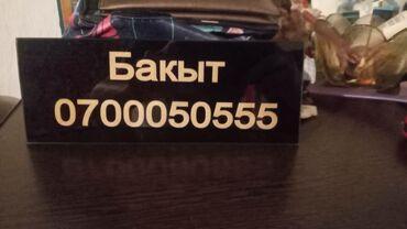 Временная табличка для парковки. табличка жазабыз. Чалгыла суйлобуз. З