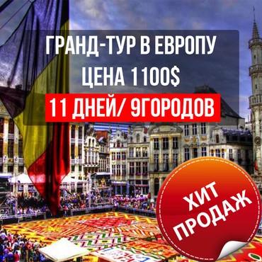 шенгенская виза в Кыргызстан: Европа, грандтур  Гранд тур в Европу по низкой цене.  9 городов за 11