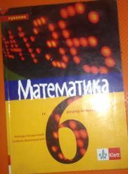 Knjige, časopisi, CD i DVD | Kragujevac: MATEMATIKA ZA 6. RAZRED OSNOVNE ŠKOLE, KLETT, 2013, 5. IZDANJEUdžbenik
