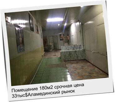chekhly na aifon 6 в Кыргызстан: Продается квартира: 6 комнат, 180 кв. м