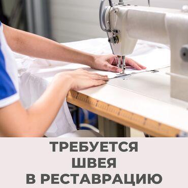 Требуется опытная швея в реставрацию при магазине одежды.  Чем опытнее