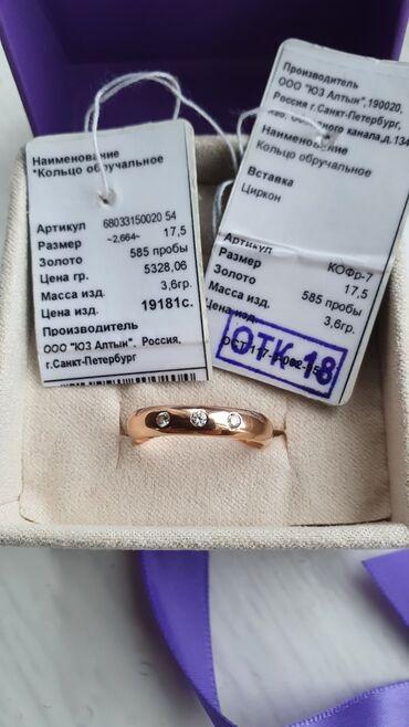 Обручальное кольцо золото Россия 585 пробы, размер 17,5 вес 3,6. Цена