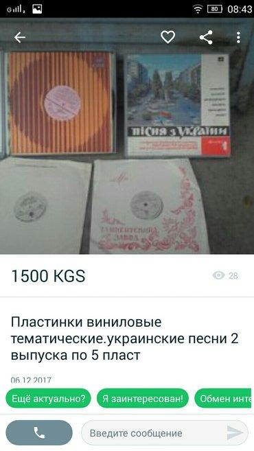 Продаю  украинские песни в Токмак