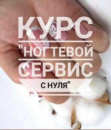 Услуги - Беловодское: Курсы   Мастера маникюра   Выдается сертификат, Предоставление расходного материала, Предоставление моделей