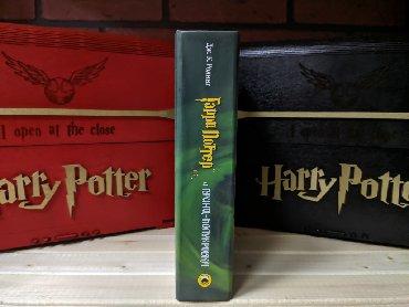 Гарри Поттер и Принц Полукровка Старый перевод Росмэн. Актуально, все