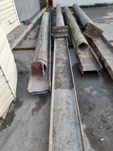 Двухтавырный швелер Советский метр 1500 сом И турба для стойка метр