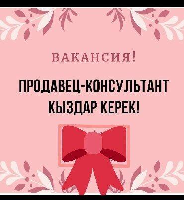 Упаковщицы - Кыргызстан: Продавец консультант кыздар керек. 18 жаштан өйдө