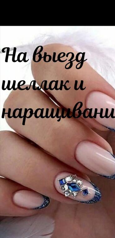 Шеллак наращивание ногтей  маникюр дизайн