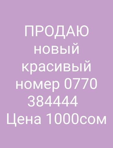 Продаю красивый номер за 1000сом в Бишкек