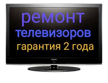 Ремонт телевизоров любых моделей.Замена новых светодиодов.Ремонт любой
