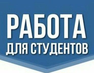 Работа для студентов! в Бишкек
