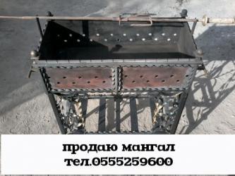 Продаю мангал в Балыкчы!