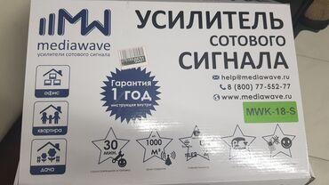 усилитель для колонок бишкек in Кыргызстан | АВТОЗАПЧАСТИ: Продаю Усилитель сотового сигнала Mediawave комплект 1800мгц