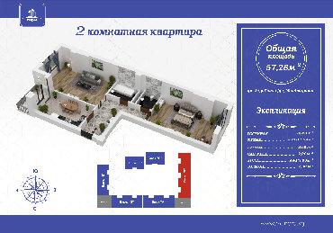 ЖК «Family-House»Продаем 2-х комнатную квартиру 57.28м2СРОЧНАЯ ЦЕНА -