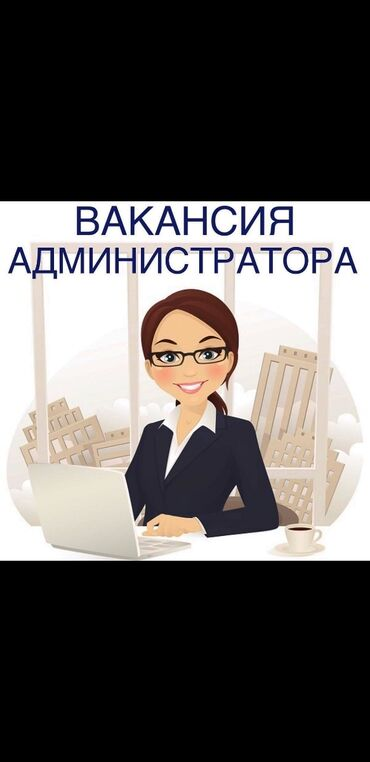 Поиск сотрудников (вакансии) - Беловодское: Срочно требуется администратор в пиццерию в Беловодске