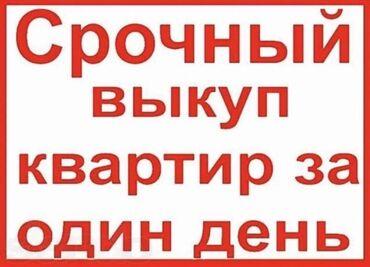 квартиры в продаже в Кыргызстан: Срочный выкуп квартир в Бишкекерассматриваются любые этажив любом