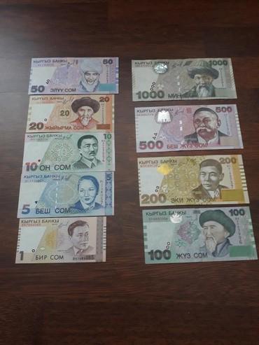 Купюры в Кыргызстан: Продаю коллекционные деньги, СОМ,сомы, в прессе, 1-2-3 выпуск