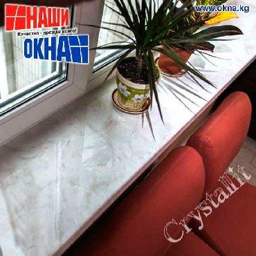 Окна деревянные - Кыргызстан: Подоконники!!!Подоконник является неотъемлемой частью любого окна