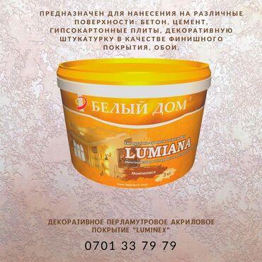 Яблоки цена за 1 кг - Кыргызстан: Декоративные покрытия оптом и в розницу! Работаем напрямую с