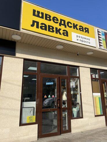 фольксваген тигуан бишкек in Кыргызстан   VOLKSWAGEN: Магазин «Шведская Лавка» товары от ИКЕАВ НАЛИЧИИ И НА ЗАКАЗ ул