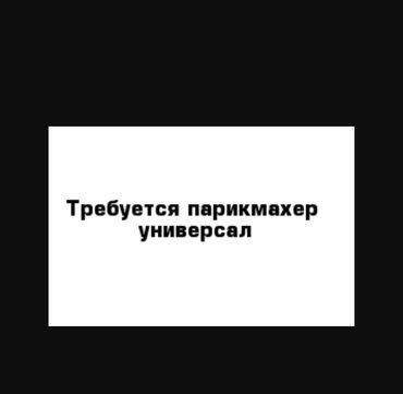 срочно требуется парикмахер универсал 50%,  0777595599, 0555158070 в Бишкек